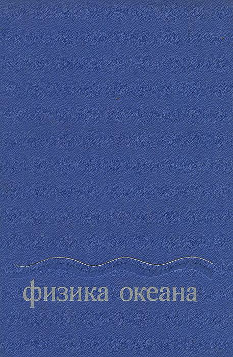 Физика океана