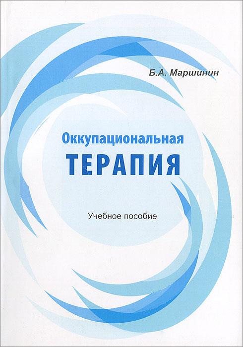 Оккупациональная терапия. Учебное пособие ( 978-5-98422-154-2 )