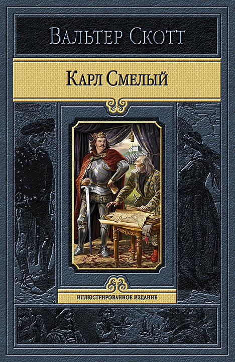 Карл Смелый, или Анна Гейерштейнская, Дева Мрака