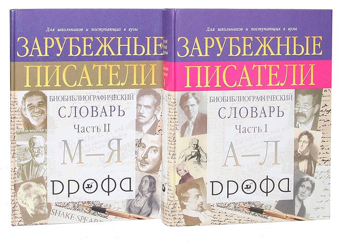 Зарубежные писатели. Биобиблиографический словарь (комплект их 2 книг)
