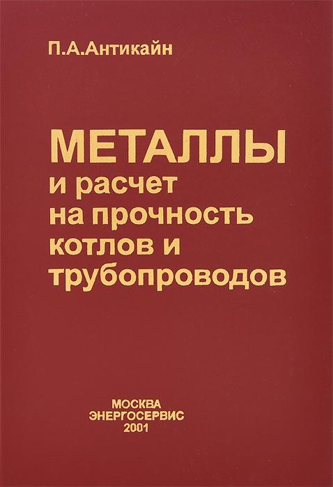 Металлы и расчет на прочность котлов и трубопроводов ( 5-900835-43-х )