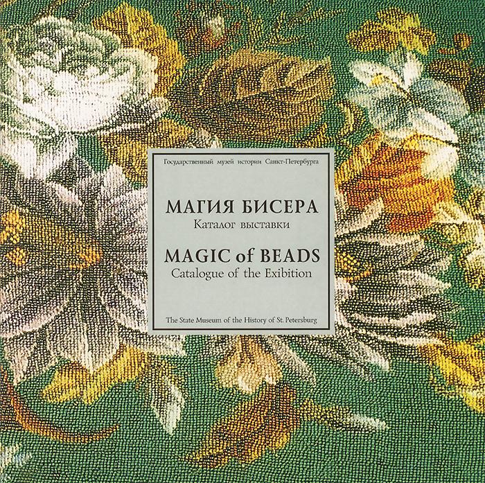 Магия бисера. Каталог выставки ( 5-89059-007-3 )
