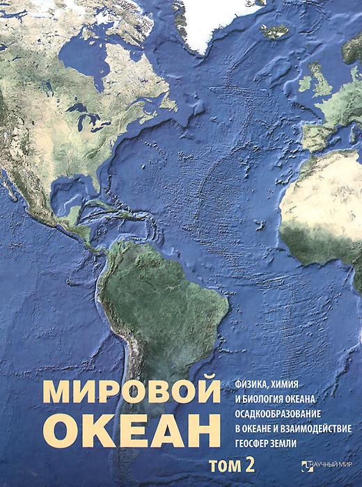 Мировой океан. Том 2. Физика, химия и биология океана. Осадкообразование в океане и взаимодействие геосфер земли