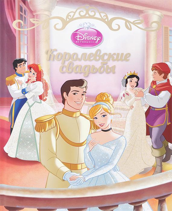 Принцессы. Королевские свадьбы