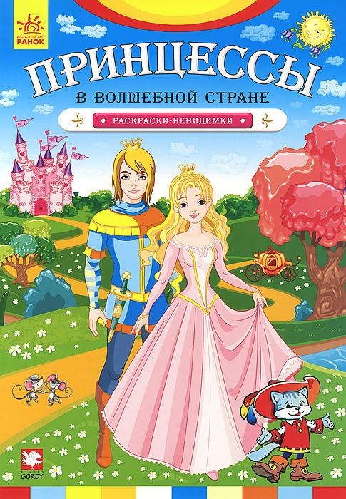 Принцессы в волшебной стране. Раскраска