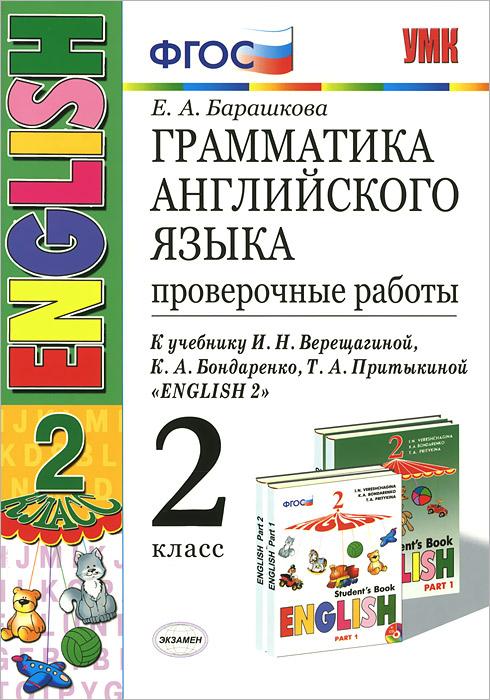 Грамматика английского языка. 2 класс. Проверочные работы. К учебнику И. Н. Верещагиной и др.