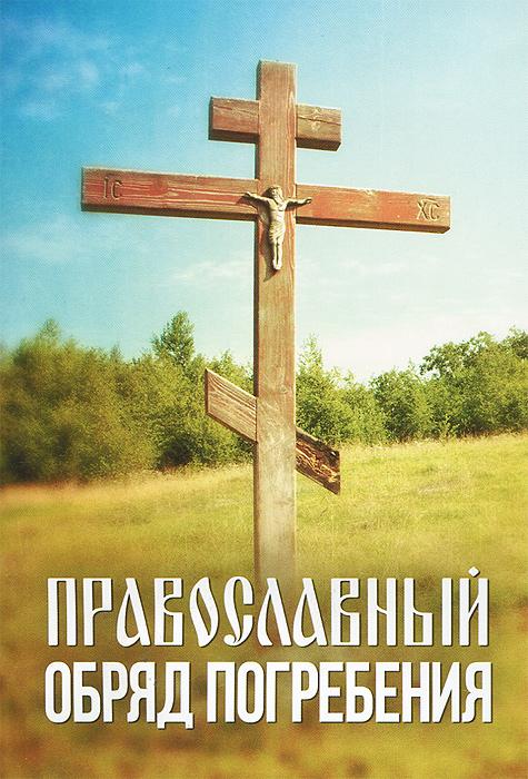 Православный обряд погребения ( 978-5-9968-0362-0 )