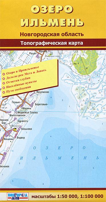 Озеро Ильмень. Новгородская область. Топографическая карта