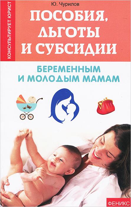 Пособия, льготы и субсидии беременным и молодым мамам ( 978-5-222-23269-9 )