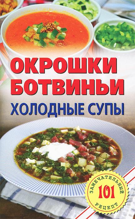 Окрошки, ботвиньи. Холодные супы