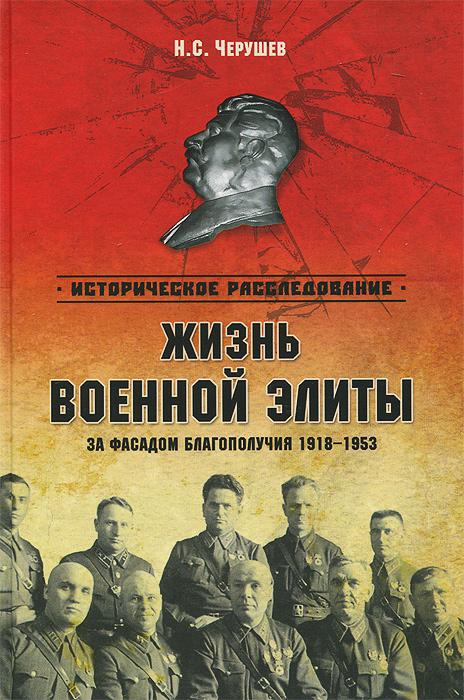 Жизнь военный элиты. За фасадом благополучия. 1918-1953 гг. ( 978-5-4444-2269-4 )