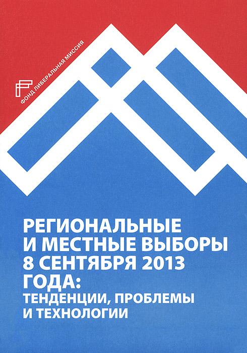 Региональные и местные выборы 8 сентября 2013 года. Тенденции, проблемы и технологии ( 978-5-903135-48-6 )