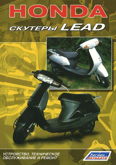 Honda. Скутеры Lead. Устройство, техническое обслуживание и ремонт ( 5-88850-216-2 )