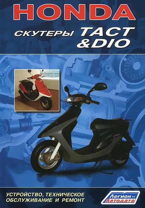 Honda. Скутеры Tact & Dio. Устройство, техническое обслуживание и ремонт ( 5-88850-192-1 )