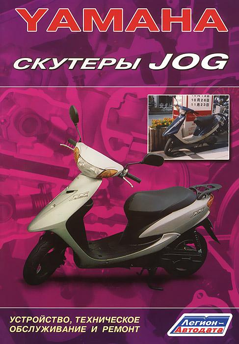 Yamaha. Скутеры Jog. Устройство, техническое обслуживание и ремонт ( 5-88850-153-0 )