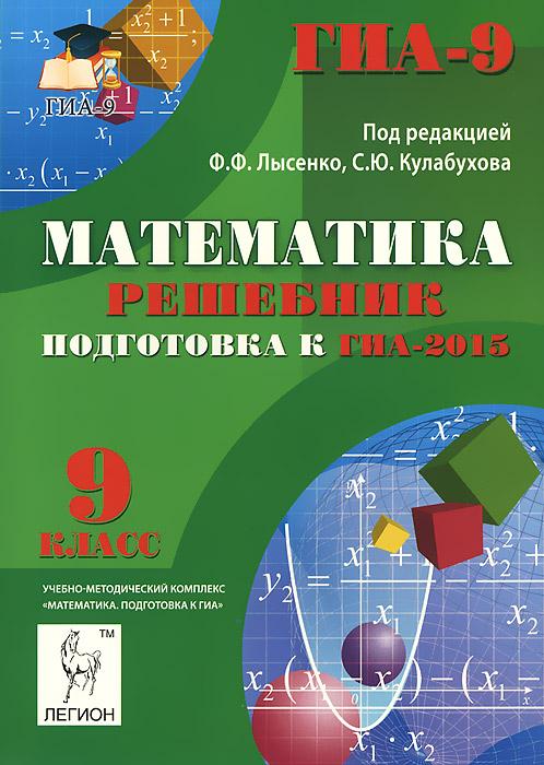 решебник математика подготовка к гиа 2017 лысенко скачать бесплатно