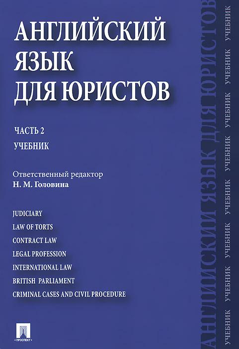 Английский язык для юристов. Учебник. В 2 частях. Часть 2
