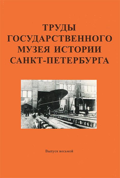 Труды Государственного музея истории Санкт-Петербурга. Альманах, №8, 2004 ( 5-902671-04-3 )