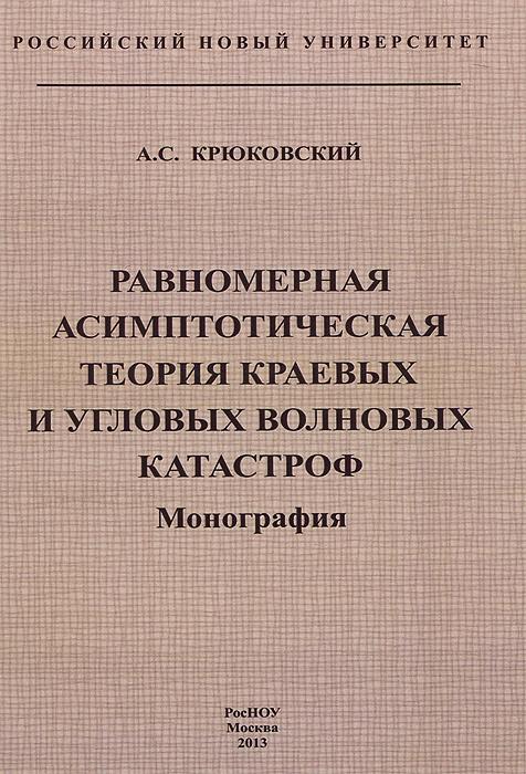 Равномерная асимптоматическая теория краевых и угловых волновых катастроф ( 978-5-89789-087-3 )