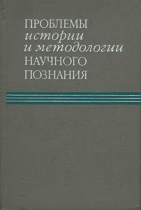 Проблемы истории и методологии научного познания