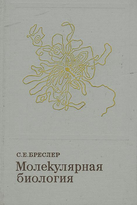 Молекулярная биология
