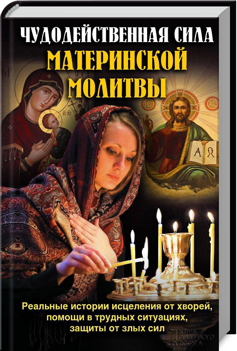 Чудодейственная сила материнской молитвы.