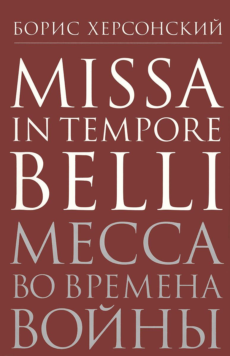 Missa in tempore belli / Месса во времена войны