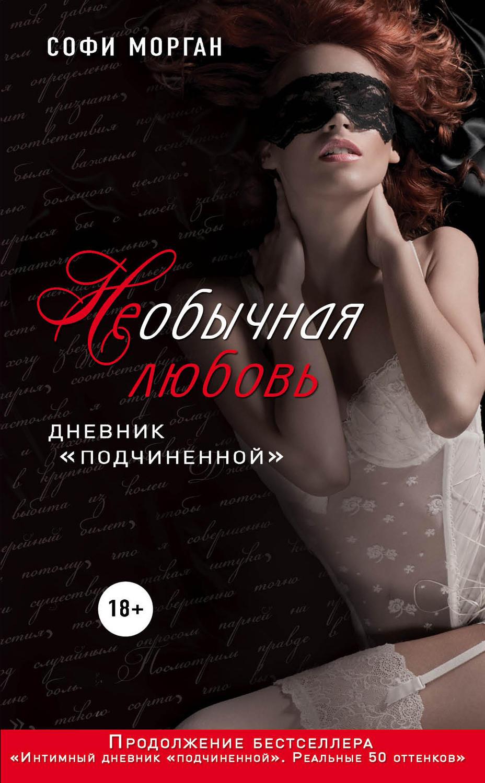 Читать книги бесплатно и без регистрации эротические 1 фотография