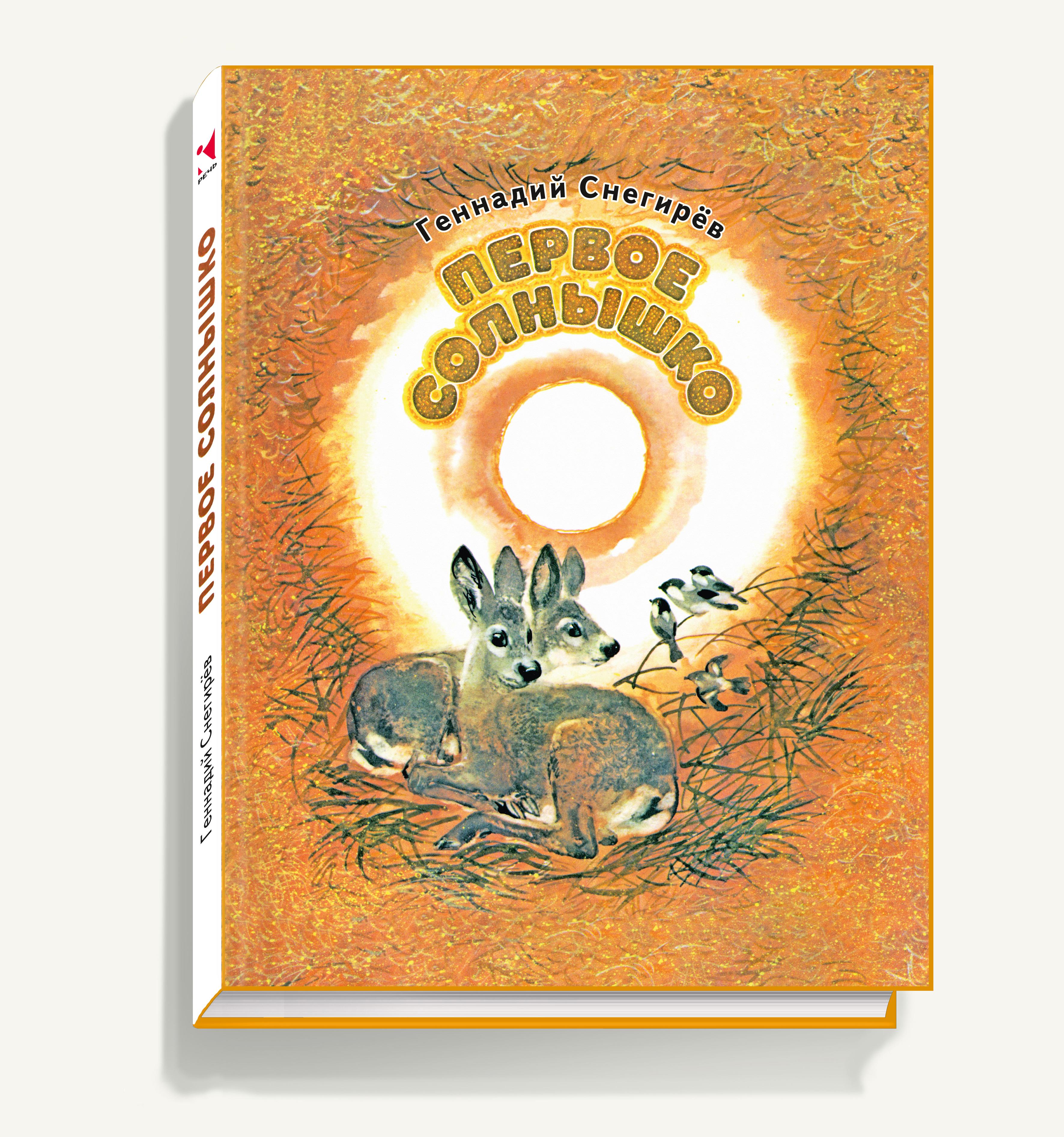 Первое солнышко12296407Рассказы Геннадия Снегирёва откроют маленьким читателям удивительный мир русского леса и его обитателей: птиц и зверей, птенцов и зверят, которые только-только увидели своё первое солнышко. В них нет ни капли выдумки — ведь все, о чём пишет автор, он видел собственными глазами, путешествуя к разным концам нашей страны, пробуя множество профессий и дел: Геннадий Снегирёв участвовал в геологических экспедициях, археологических раскопках, опасных плаваниях; пробовал себя в оленеводстве и егерстве, всегда оставаясь чутким наблюдателем окружающего мира. Рисунки к книге выполнила замечательная художница-анималист Татьяна Капустина, благодаря которой каждая страница — это новая и запоминающаяся встреча с миром живой природы.