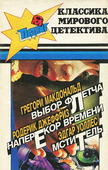 Подвиг, № 3, 1984