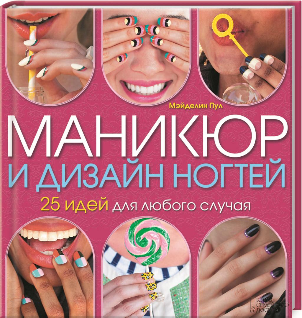 Маникюр и дизайн ногтей. 25 идей для любого случая