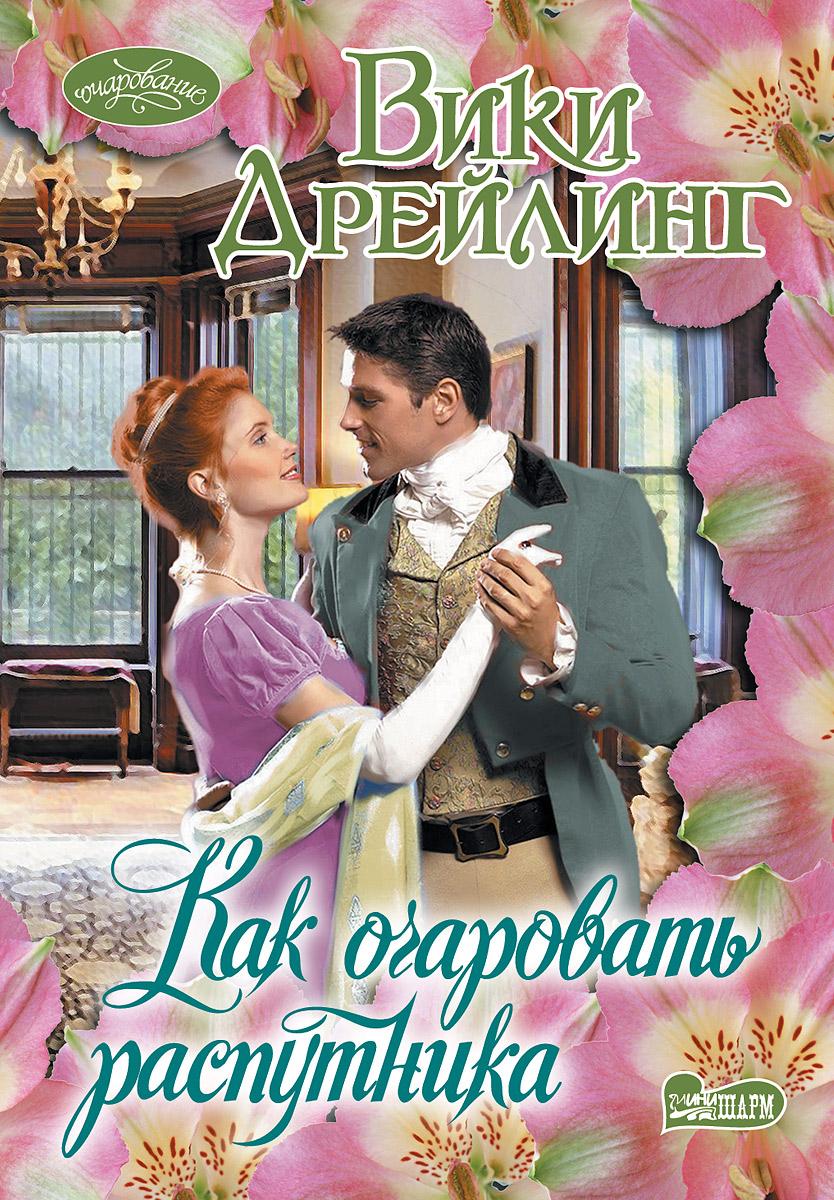 для любовный роман распутник читать чаи