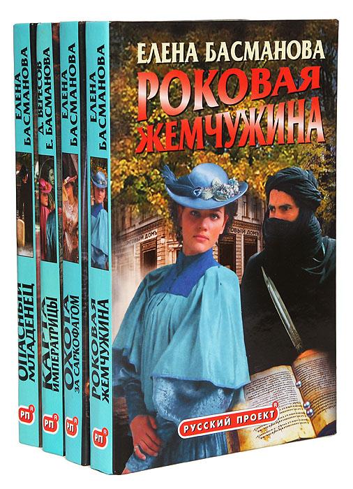 Елена Басманова (комплект из 4 книг)