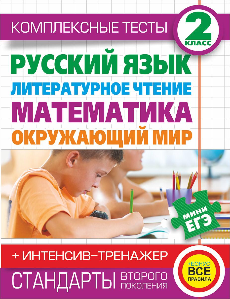 Русский язык, литературное чтение, математика. 2 класс. Комплексные тесты для начальной школы (+ интенсив-тренажер)12296407Федеральный государственный образовательный стандарт рекомендует по-новому оценивать не только знания, умения, но и компетентности обучающихся в начальной школе. Предлагаемые вам комплексные тесты помогут оценить, в какой степени дети овладели или овладевают способами деятельности, применимыми как в рамках образовательного процесса, так и при решении проблем в реальных жизненных ситуациях (метапредметные результаты). Пособие включает также комплекс упражнений для интенсивной отработки предметных умений и навыков, без которых невозможно достижение метапредметных результатов, и справочные материалы, которые помогут учащимся справиться с предлагаемыми заданиями.