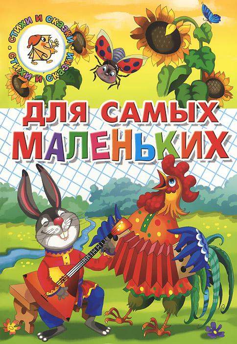 Zakazat.ru Для самых маленьких