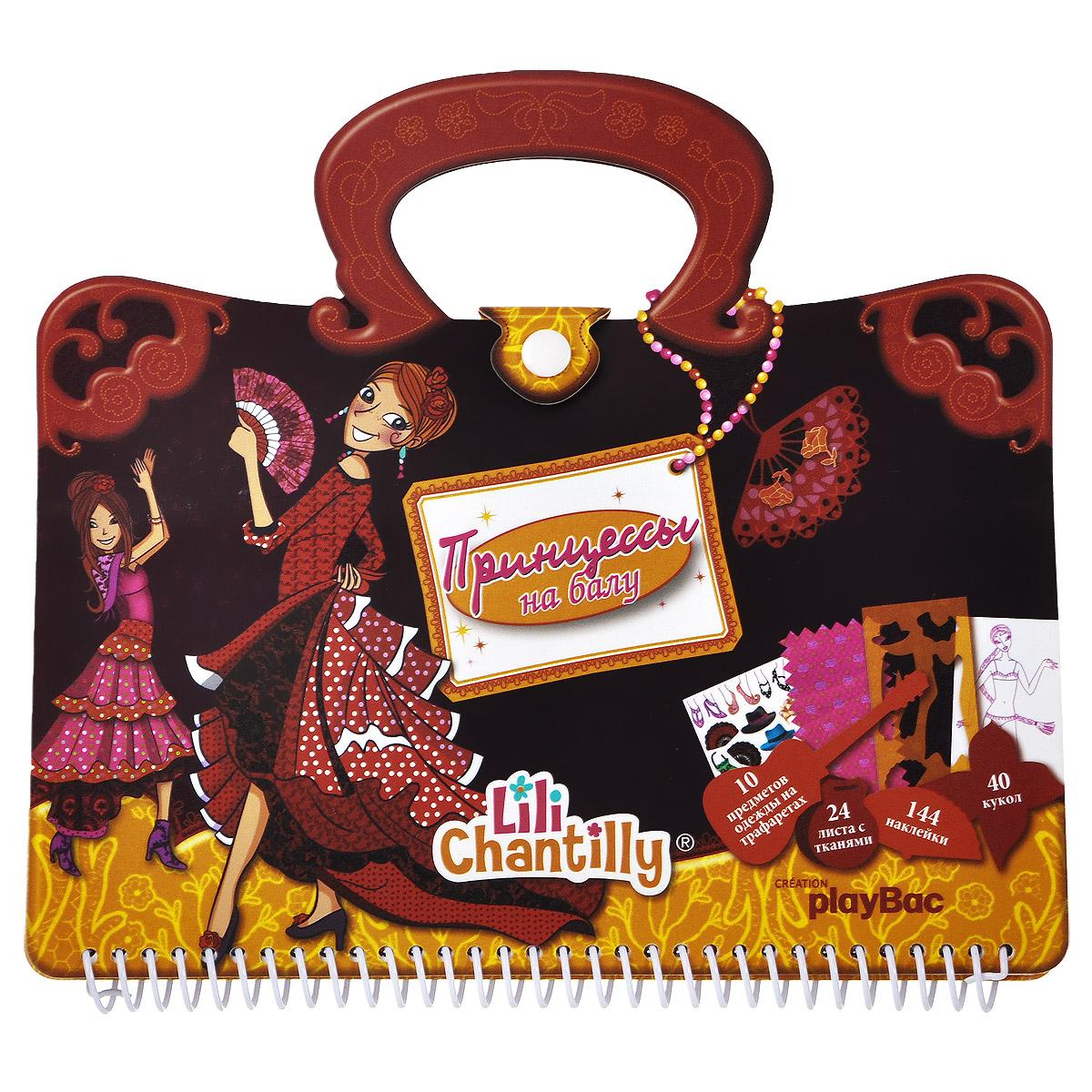 Lili Chantilly. Принцессы на балу12296407Очаровательная книжка-сумочка для маленьких модниц. Одень прекрасную принцессу и отправь ее на бал, где она сможет станцевать испанское фламенко, аргентинское танго, восточные танцы, индийские и африканские танцы! Создай самые красивые костюмы для танцев мира! Выбери свой стиль и твори! В наборе: - 144 наклейки ко всем танцам - 24 листа с тканями для создания твоих коллекций - 10 предметов одежды на трафаретах - 40 кукол для создания танцовщиц - 12 страниц с советами и маленькими хитростями, чтобы нарисовать этап за этапом одежду каждой танцовщицы. Предназначена для детей старшего дошкольного, младшего и среднего школьного возраста.
