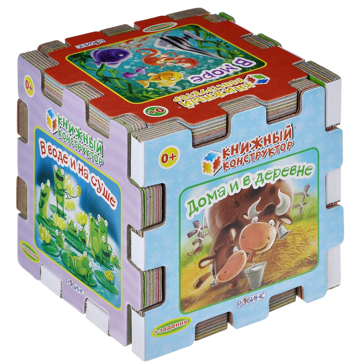 Кто где живет. Книжный конструктор (комплект из 6 книг)12296407Необычный формат книги представляет собой кубик, состоящий из шести мини- книжек в форме пазлов на разнообразные темы. Набор книг КТО ГДЕ ЖИВЕТ познакомят вашего малыша с животными мира, которые населяют разные ареалы: дикие животные Африки, птицы, животные морей и океанов, домашние животные, животные воды и суши. В каждой книжке есть стишки и задания, которые ребенку будет весело читать и выполнять! А на обороте обложки нарисованы задания-картинки, которые покажут, насколько хорошо ребенок усвоил материал. Кто, где живет - книга, которая входит в серию Книжный конструктор. Это необычный набор книг для игры и развития! В чем особенность книги: Кто, где живет - это не обычная книга, или набор книжек, а книжный конструктор. Это уникальная конструкция книги, которая была разработана и запатентована издательством Робинс. Книжный конструктор представляет собой 6 небольших книжек, выполненных в форме пазлов, которые можно собрать в...
