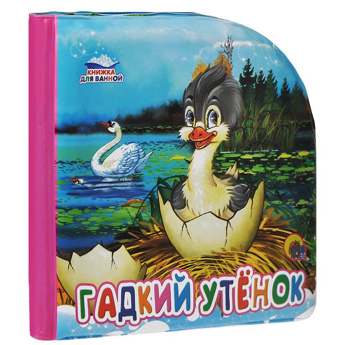 Гадкий утенок. Книжка для ванной ( 978-5-378-16828-6 )