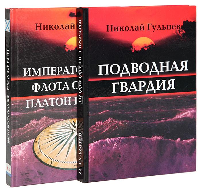 Николай Гульнев (комплект из 2 книг)