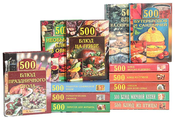 500 блюд (комплект из 13 книг)