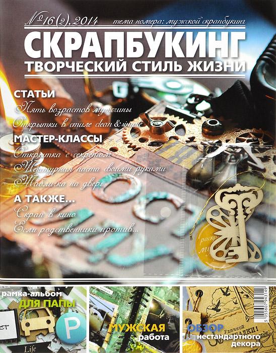 Скрапбукинг. Творческий стиль жизни, №16(2), 2014