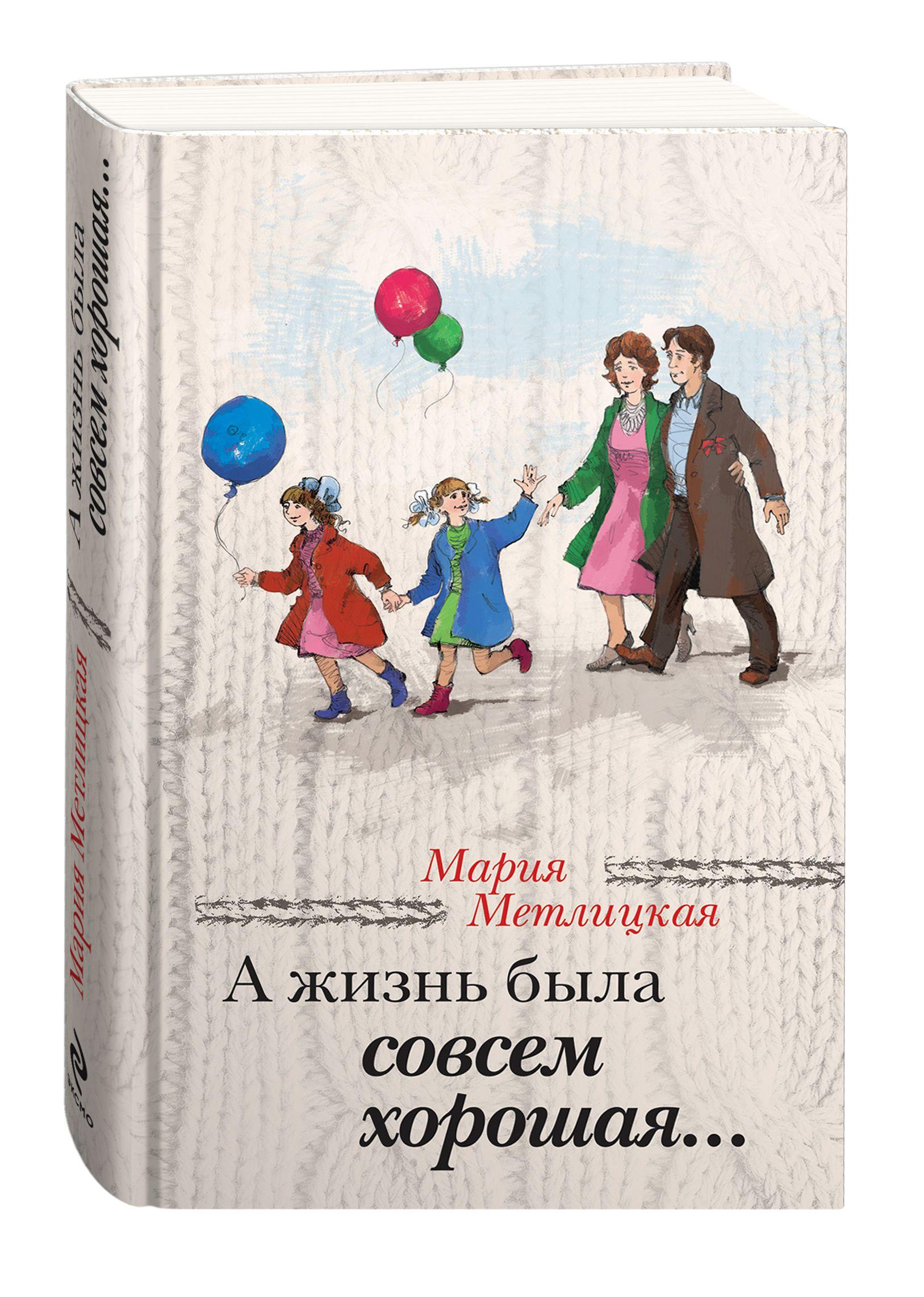 Книга А жизнь была совсем хорошая...