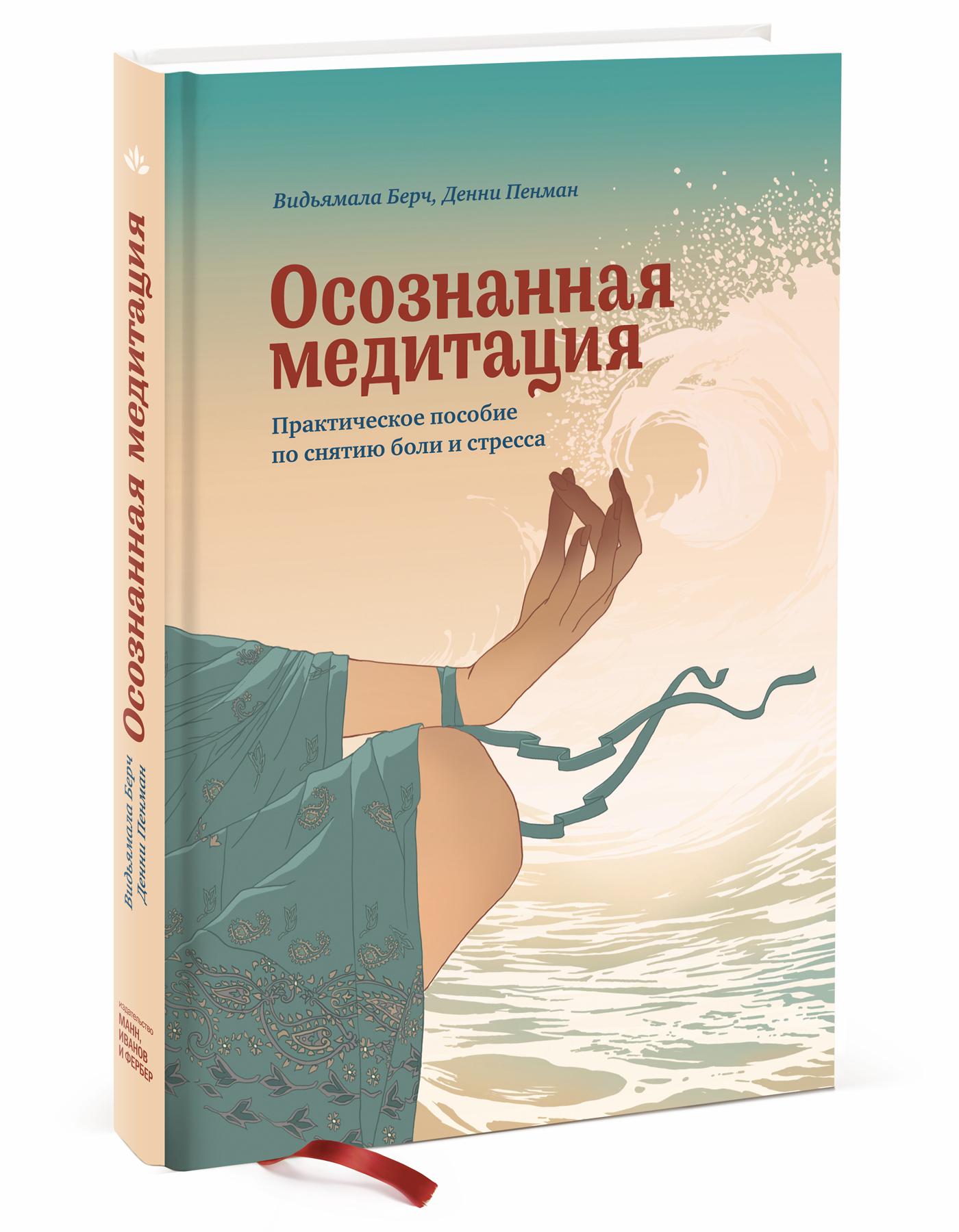 Книга Осознанная медитация. Практическое пособие по снятию боли и стресса