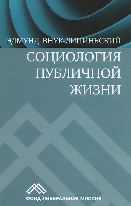 Социология публичной жизни ( 978-5-244-01165-4 )