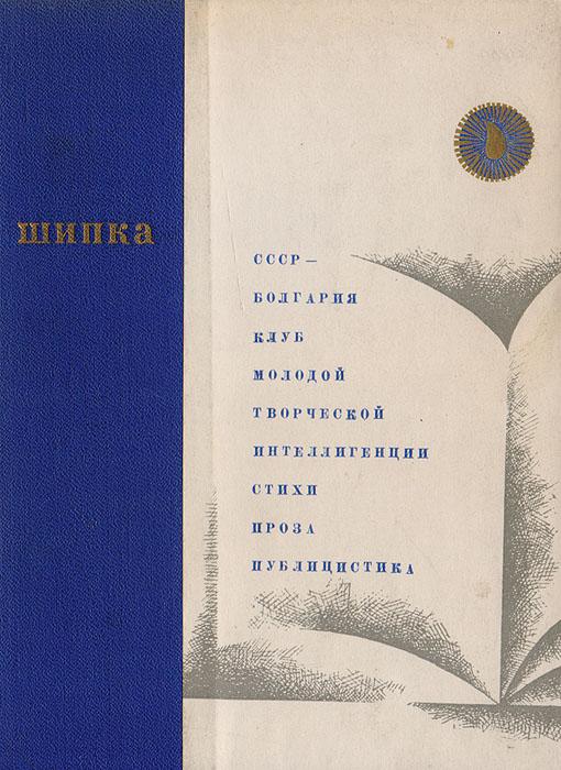 Шипка. Сборник литературных произведений членов болгаро-советского Клуба молодой творческой интеллигенции