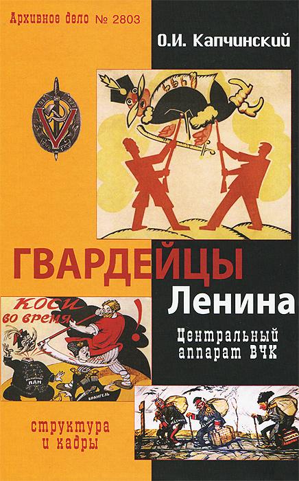 Гвардейцы Ленина. Центральный аппарат ВЧК
