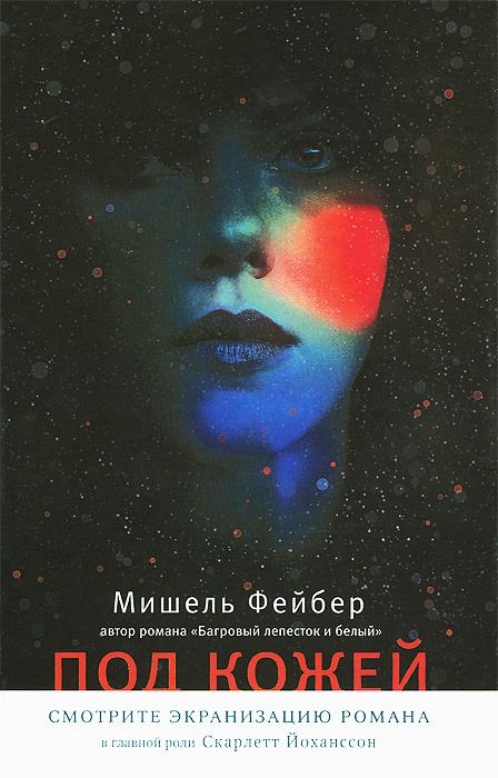 Книга Под кожей