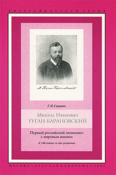 Михаил Иванович Туган-Барановский. Первый российский экономист с мировым именем ( 5-93165-141-1 )