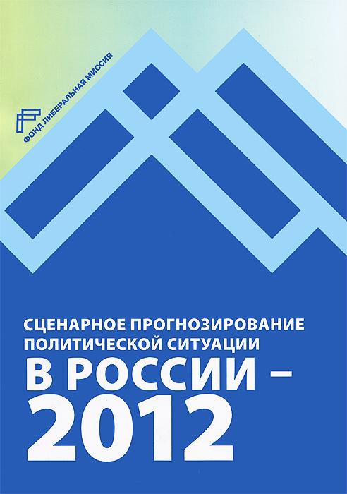 Сценарное прогнозирование политической ситуации в России - 2012 ( 978-5-903135-30-1 )