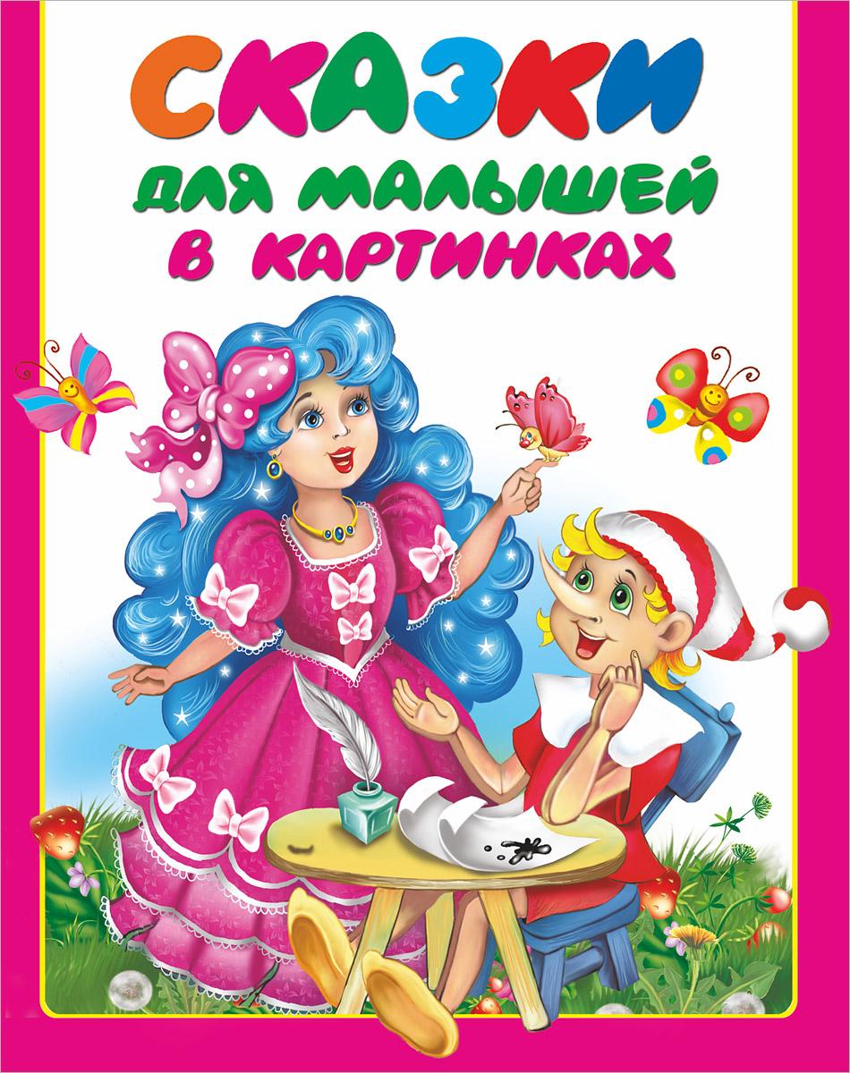 Сказки для малышей в картинках12296407Приглашаем маленьких читателей в волшебный мир сказок. Слушая и читая любимые сказки, дети сопереживают героям, учатся понимать, что такое добро и зло, знакомятся с окружающим миром. А интересные задания, собранные в книге, развивают мышление, внимание и речь, помогают научиться рисовать и подготовить руку к письму. С героями любимых сказок ребенок будет учиться с удовольствием и без принуждения! Для младшего школьного возраста.
